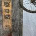 Le goût du déjà vu - Tokyo 2013